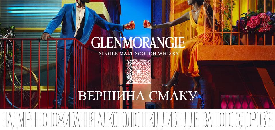 Glenmorangie — Вершина Смаку