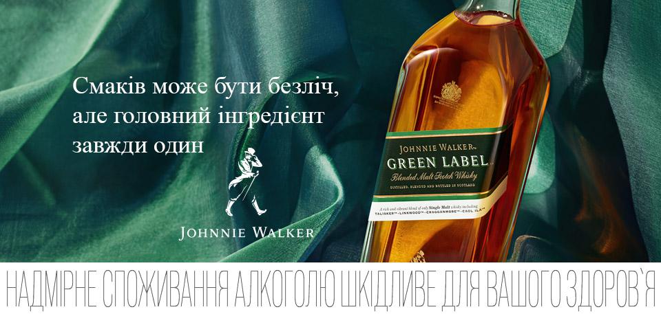 Johnnie Walker — Головний інгредієнт завжди один